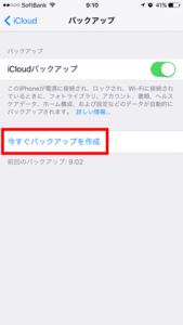 iCouldバックアップ